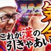 105 寺井一択の寺やるっ!第105話【ベニス守口店】【押忍!サラリーマン番長】