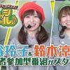 001 【神谷玲子&鈴木涼子】#回るパティシエ~ル♪01【番長3】