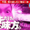 015 回胴リベンジャー遊太郎vol.15【ベラジオ西中島店】