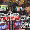 004 【梅屋シン】ただ、勝ちにゆきます#4【ハナハナ】