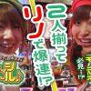 002 【神谷玲子&鈴木涼子】#回るパティシエ~ル♪02【番長3・リノ・アイジャグ】