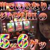 001 【マイジャグIII】新番組でいきなり設定5or6ゲット!?【GO!GO!みぽりん#01】