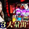 058 スロさんぽ ~絶頂対決! 第58歩 ドラ美~(押忍!番長3)