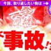 017 回胴リベンジャー遊太郎vol.17【ベラジオ本店】
