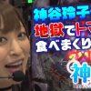 024 神ぱち#24【地獄少女弐】【リノ】