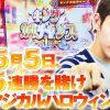 100 回胴の達人 vol.100【TAIHO彦根店】【マジカルハロウィン5】