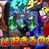 059 スロさんぽ ~名女優 ドラ美 実戦の果てに… 第59歩~(マイジャグラーⅢ・CRモンキーターン 神速の勝利者)