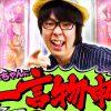 104 回胴の達人vol.104【キング観光鈴鹿インター店】