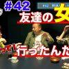042 アロマティックトークinぱちタウン #42【木村魚拓x沖ヒカルxグレート巨砲】