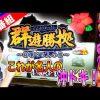 001 群遊勝拠 ~将軍と 5人の侍~ #1 ネギ坊 【沖ドキ!-30】