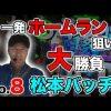 008 王道 〜No.8 松本バッチ編〜【ミリオンゴッド-神々の凱旋-/パチスロ獣王 王者の覚醒 他】