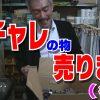 091 パチンコ店買い取ってみた 第91回 幸チャレの物売ります(倉庫編)
