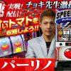 006 チョキの目指せ!SPEED STAR vol.6【ハイパーリノ最速実戦映像!】
