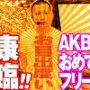022 【回胴リベンジャー遊太郎vol.22 【ぱちスロAKB48】【メタルキングマックス】