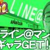 065 急遽LINE@マンでギャラGET!?【こびドル#65】