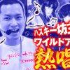 023 回胴リベンジャー遊太郎vol.23 【ベラジオ江坂店】
