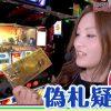 063 スロさんぽ ~お腹ぺこぺこ 第63歩 わるぺこ~(押忍!番長3/ミリオンゴッド-神々の凱旋)
