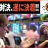 016 Nice to Meat2 激辛 第16話(4/4)【アナザーゴッドハーデス-奪われたZEUSver.-】《トム》《河原みのり》