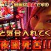 009 みさおにお・ま・か・せ♡ Stage9 鬼浜爆走紅蓮隊 愛 後編