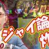 004 マガバト#4「ドラ美VSジャイロ」(北斗の拳7/マイジャグラーⅢ)