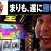 012 まりも☆のののダーツの旅 in GINZA S-style 第12話(4/4)【パチスロ獣王 王者の覚醒】