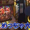 039 BATTLE TRIBE-三国無想- Vol.39~松本バッチ~ スロット《北斗-強敵-、GOD-凱旋-、他》