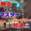 089 【パチンコ店買い取ってみた】第89回麺屋葵さんとジャグラー対決