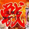 236 激戦区加古川での戦い【ヤルヲの燃えカス#236】