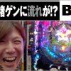 061 諸ゲンのBET THE・ITEM  第61話(3/4)【CR銀河乙女】《諸積ゲンズブール》