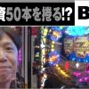 062 諸ゲンのBET THE・ITEM  第62話(4/4)【CR銀河乙女】《諸積ゲンズブール》