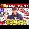 069 松本バッチの成すがままに! #69【沖ドキ!】