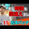 011 王道 〜No.11 松本バッチ編〜【パチスロ獣王 王者の覚醒】