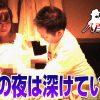 014 真実を語る!八百屋報道!! #14『ホテルで何が!?藤沢の夜』