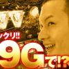 028 回胴リベンジャー遊太郎vol.28【ミリオンゴッド-神々の凱旋-】