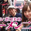 009 第9話・ドテポコBOX~ぱちんこ必殺仕事人V~(パチンコ/ドテチン&ポコ美)