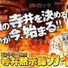 001 T-1グランプリ vol.1【キング観光鈴鹿インター店】【SLOT魔法少女まどか☆マギカ】