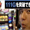 019 まりも☆のののダーツの旅 in GINZA S-style 第19話(3/4)【パチスロ獣王 王者の覚醒】