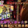 324-1 打チくる!? かおりっきぃ☆ #324 押忍!番長3 前編