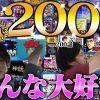 200 いそまるの成り上がり回胴録#200 【スーリノ】