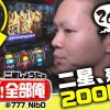 006 二星しょうたの「必勝本初!全部俺」#6