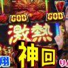 008 マガバト#8「りんか隊長VS翔」~「GOD」「赤7」引きまくり凱旋対決っ!!~(ミリオンゴッド-神々の凱旋-)