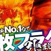 025 回胴リベンジャー遊太郎vol.25