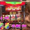 004 アイムで設定5を予想!!!【GO!GO!みぽりん#04】【アイムジャグラー】
