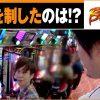 017 バトルオブドリーム3 第17話(4/4)【クランキーセレブレーション】《梅屋シン》《まりも》