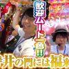115 回胴の達人vol.115 【ぱちスロ アベンジャーズ】【タイムクロス2】