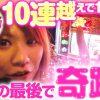 099 いろはの1・6・8ミッションvol.99【キング観光サウザンド生桑店】