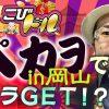 067 ペカヲin岡山でギャラGET!?【こびドル#67】