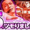 027 回胴リベンジャー遊太郎vol.27【押忍!番長3】