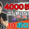 010 王道 〜No.10 ポロリ編〜【押忍!番長3/ニューアイムジャグラーEX‐KT】