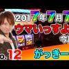 012 王道 〜No.12 がっきー編〜【リノ/ミリオンゴッド-神々の凱旋-】
